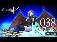 サキュバス - 真・女神転生V 日めくり悪魔 Vol