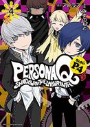 PQ Side P4 Volume 4 cover