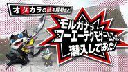 モルガナがコーエーテクモゲームスに潜入してみた!『ペルソナ5 スクランブル』