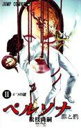 Tsumi to Batsu Volume 2