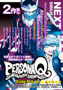 PQ Shadow of the Labyrinth - Side P4
