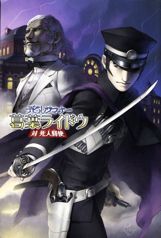 Cover to 'Devil Summoner: Kuzunoha Raidou Tai Shibito Ekishi'