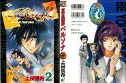 Megami Ibunroku Persona Volume 2