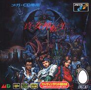 Shin Megami Tensei - Sega Mega CD