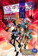 Hinotama Persona 2 Innocent Sin Comic Anthology Innocent Children Cover