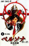 Tsumi to Batsu Volume 1