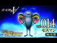 モスマン - 真・女神転生V 日めくり悪魔 Vol