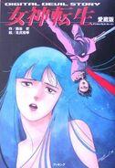 DDS Megami Tensei Fukkan Reprint