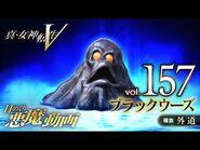 ブラックウーズ - 真・女神転生V 日めくり悪魔 Vol