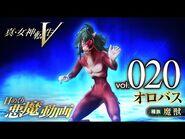 オロバス - 真・女神転生V 日めくり悪魔 Vol