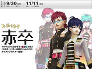 Shin Megami Tensei IMAGINE Akane Aki Outfits