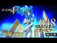 アナーヒター - 真・女神転生V 日めくり悪魔 Vol