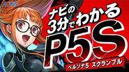 ナビの3分でわかるP5S【ペルソナ5 スクランブル】