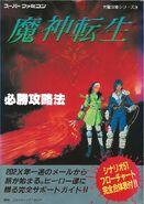 Majin Tensei Guide