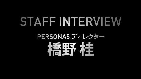 STAFF INTERVIEW - 『ペルソナ5』ディレクター 橋野 桂
