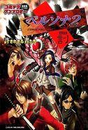 Hinotama Persona 2 Eternal Punishment Comic Anthology Yurusarezaru Monotachi Cover
