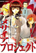 Megami Ibunroku Persona Messiah Project 1 Cover