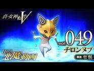 チロンヌプ - 真・女神転生V 日めくり悪魔 Vol