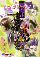 Persona 2 Innocent Sin Novel cover