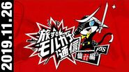 【P5S 旅モナ 2】仙台で起こる事件に注目!育成要素も初公開!【仙台編】