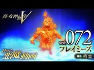 フレイミーズ - 真・女神転生V 日めくり悪魔 Vol