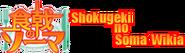 http://es.shokugekinosoma.wikia