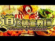 【ドナルド合作】道化師宣教譜~Forever of mcdonald~【The 12th Collaboration】