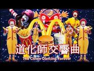 【ドナルド】道化師交響曲 -The Clown Dancing Forever-【合作】【The 11th Collaboration】