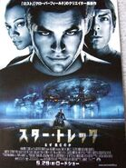 スター・トレック (年の映画), star trek film 2009, japonais