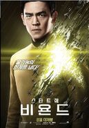 스타 트렉 비욘드 - Star trek beyond, sulu, coréen