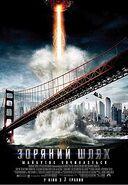 Зоряний шлях (фільм), star trek film 2009, ukrainien