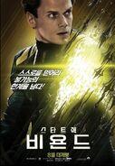 스타 트렉 비욘드 - Star trek beyond, chekov, coréen