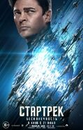 Стартрек Бесконечность - Star trek beyond, McCoy, russe