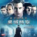 Star Trek 12 VCD cover (Hong Kong)