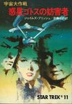 Star Trek 11 (Hayakawa bunko)