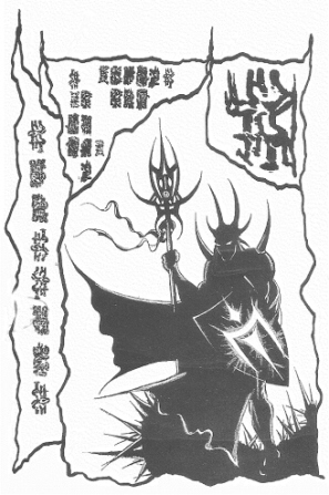 Illustration from the Book of Kosst Amojan.jpg