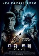 스타 트렉 더 비기닝, star trek film 2009, coréen