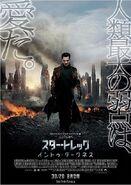 Star trek into darkness affiche japonaise