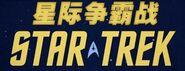 Star trek, chinois mandarin