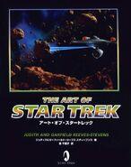 The Art of Star Trek Japan cover