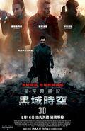 Star trek into darkness affiche chinoise