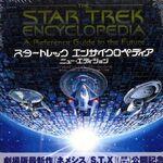 Star Trek Encyclopedia, Japanese third edition.jpg
