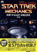 Star Trek Mechanics cover with obi