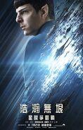 星際爭霸戰:浩瀚無垠 - Star trek beyond, spock, taiwanais