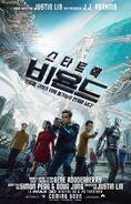 Star Trek Beyond Korean poster 2