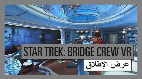 Star Trek Bridge Crew VR - Tráiler de Lanzamiento