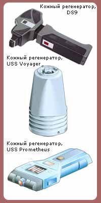 Кожный регенератор.jpg