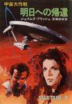 Star Trek 9 (Hayakawa bunko)