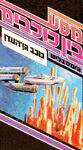 Star Trek 5 (Zmora Bitan Modan)