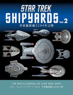 Star Trek Shipyards Starfleet Ships 2294 to the Future Japanese edition